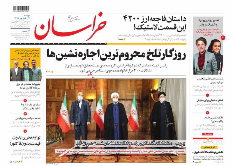 عناوین اخبار روزنامه خراسان در روز دوشنبه ۲۴ شهريور