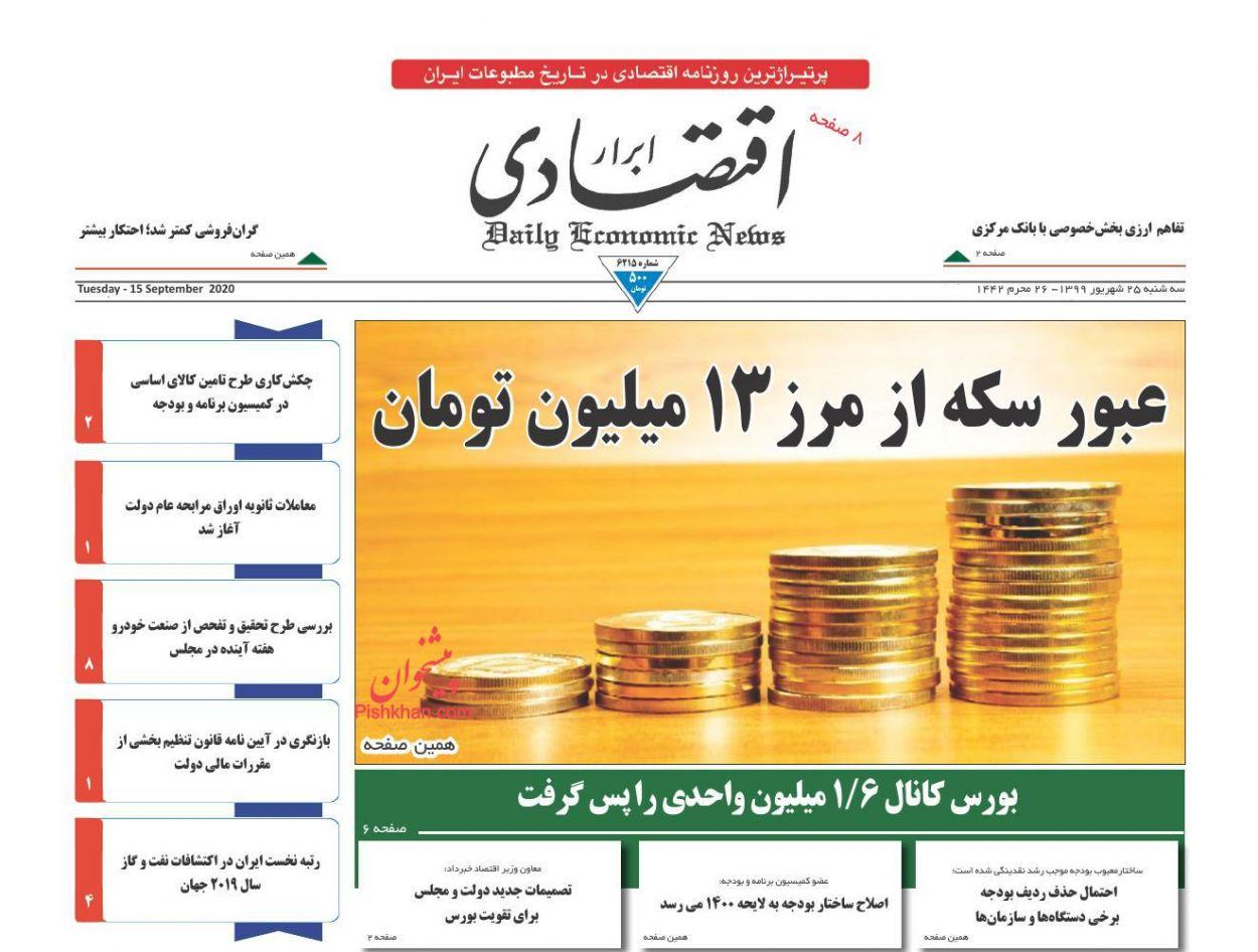 عناوین اخبار روزنامه ابرار اقتصادی در روز سهشنبه ۲۵ شهريور