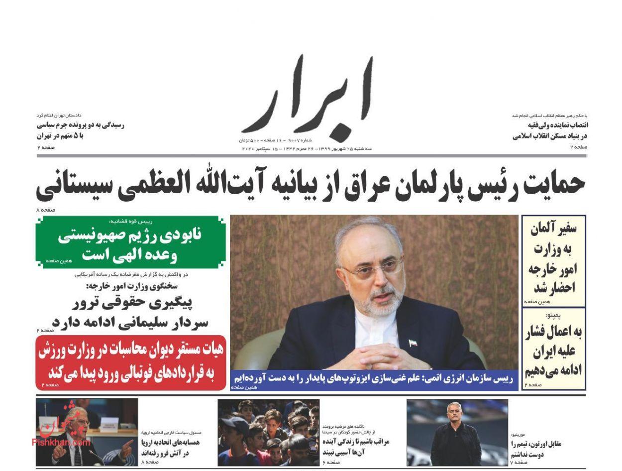 عناوین اخبار روزنامه ابرار در روز سهشنبه ۲۵ شهریور