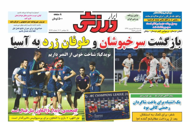 عناوین اخبار روزنامه ابرار ورزشى در روز سهشنبه ۲۵ شهريور