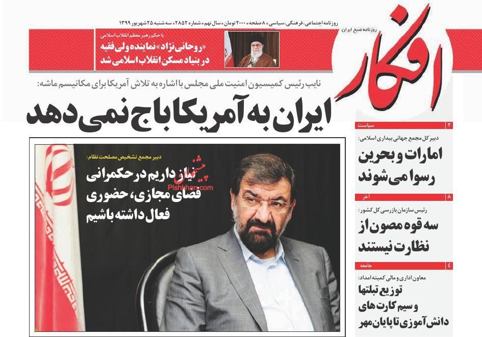 عناوین اخبار روزنامه افکار در روز سهشنبه ۲۵ شهريور