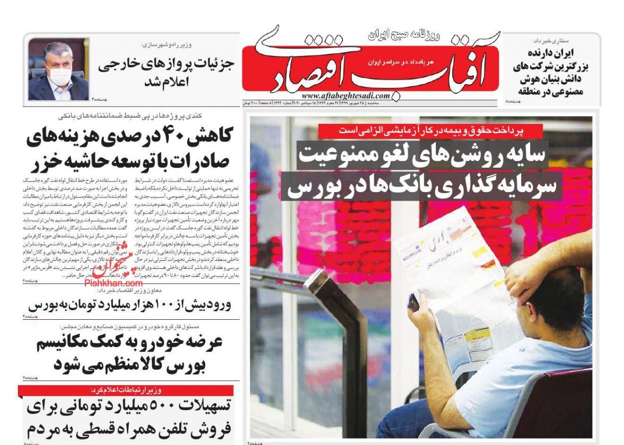 عناوین اخبار روزنامه آفتاب اقتصادی در روز سهشنبه ۲۵ شهريور