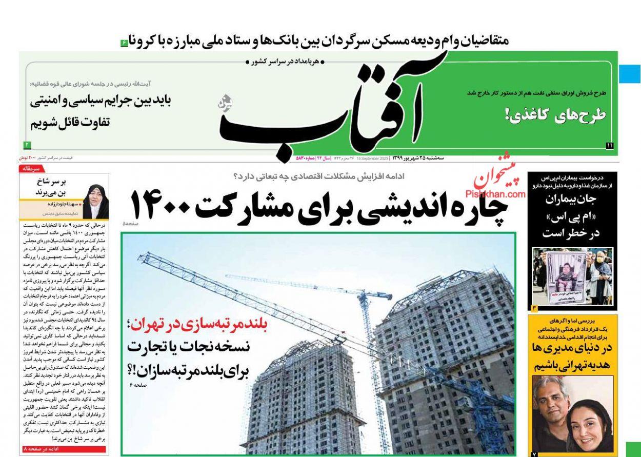 عناوین اخبار روزنامه آفتاب یزد در روز سهشنبه ۲۵ شهریور
