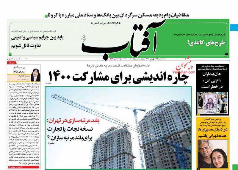 عناوین اخبار روزنامه آفتاب یزد در روز سهشنبه ۲۵ شهريور