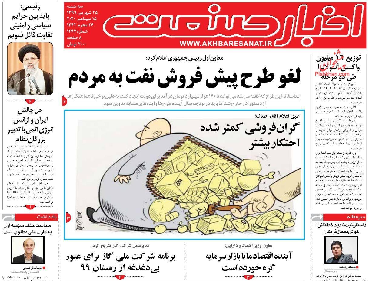 عناوین اخبار روزنامه اخبار صنعت در روز سهشنبه ۲۵ شهريور