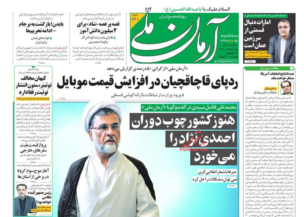 عناوین اخبار روزنامه آرمان ملی در روز سهشنبه ۲۵ شهریور