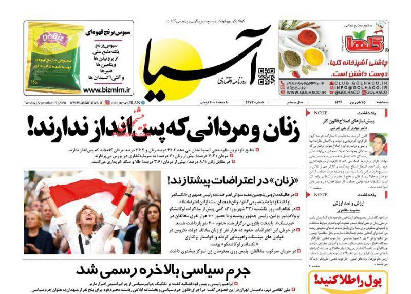 عناوین اخبار روزنامه آسیا در روز سهشنبه ۲۵ شهريور