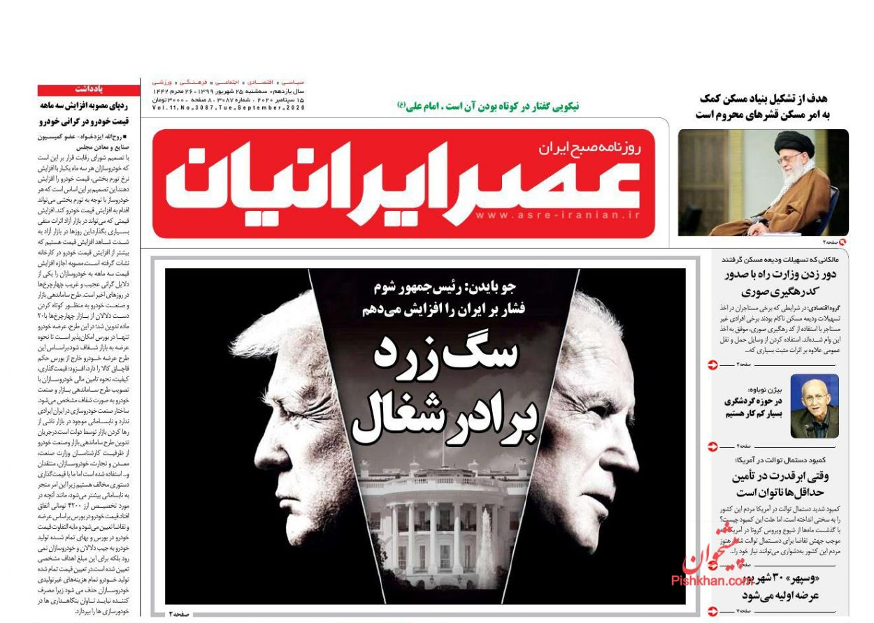 عناوین اخبار روزنامه عصر ایرانیان در روز سهشنبه ۲۵ شهریور
