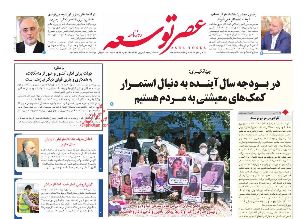 عناوین اخبار روزنامه عصر توسعه در روز سهشنبه ۲۵ شهريور