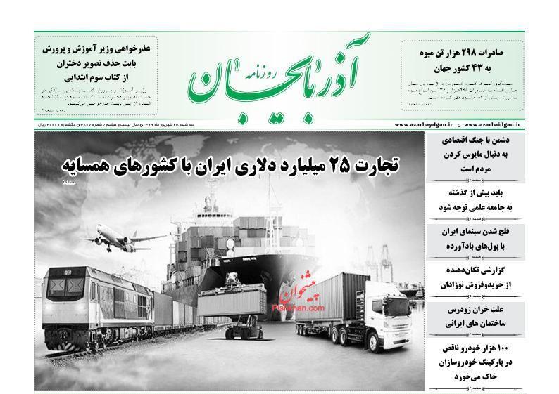 عناوین اخبار روزنامه آذربایجان در روز سهشنبه ۲۵ شهريور