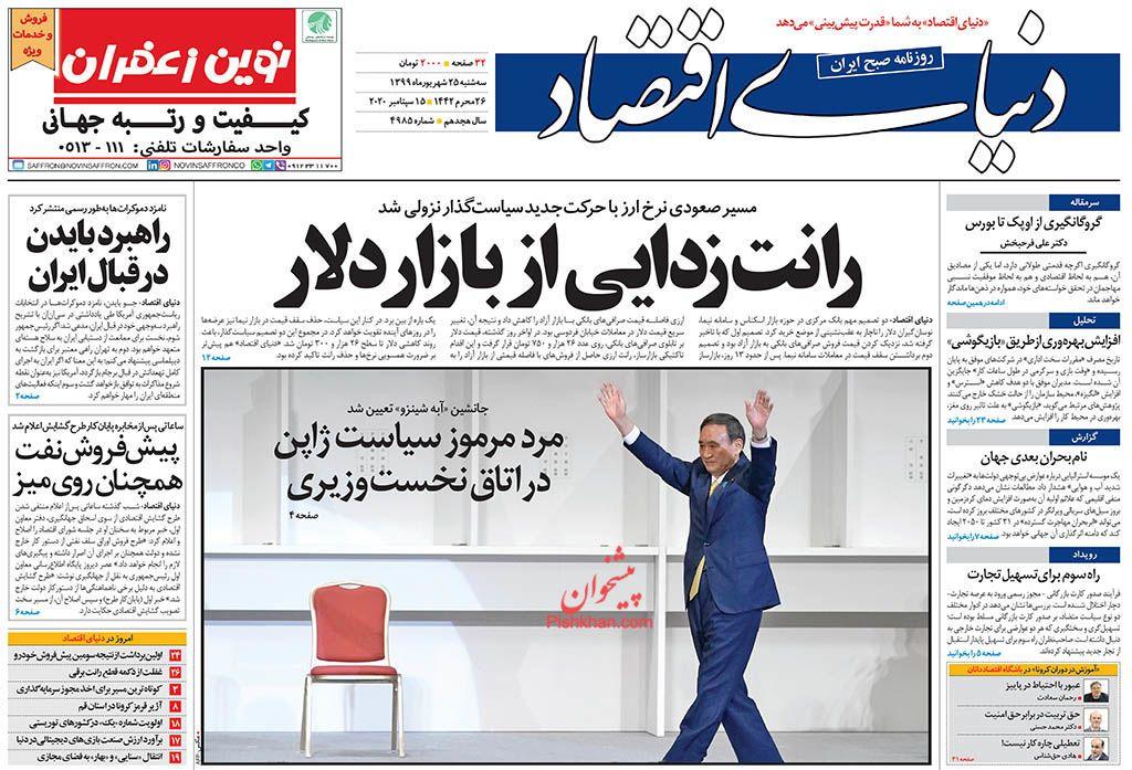 عناوین اخبار روزنامه دنیای اقتصاد در روز سهشنبه ۲۵ شهریور