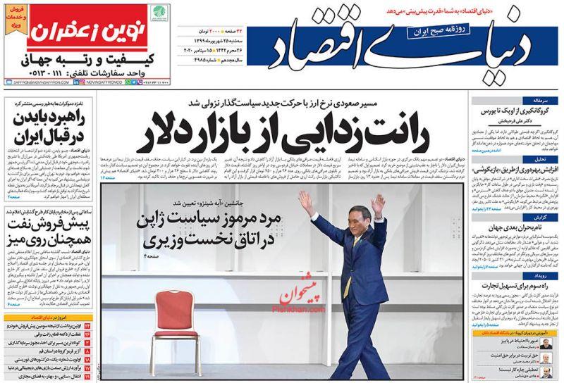 عناوین اخبار روزنامه دنیای اقتصاد در روز سهشنبه ۲۵ شهريور