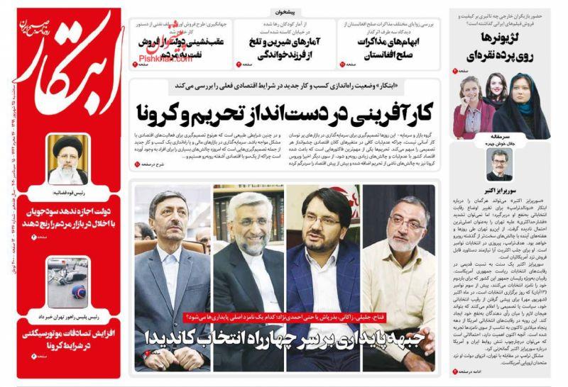 عناوین اخبار روزنامه ابتکار در روز سهشنبه ۲۵ شهريور