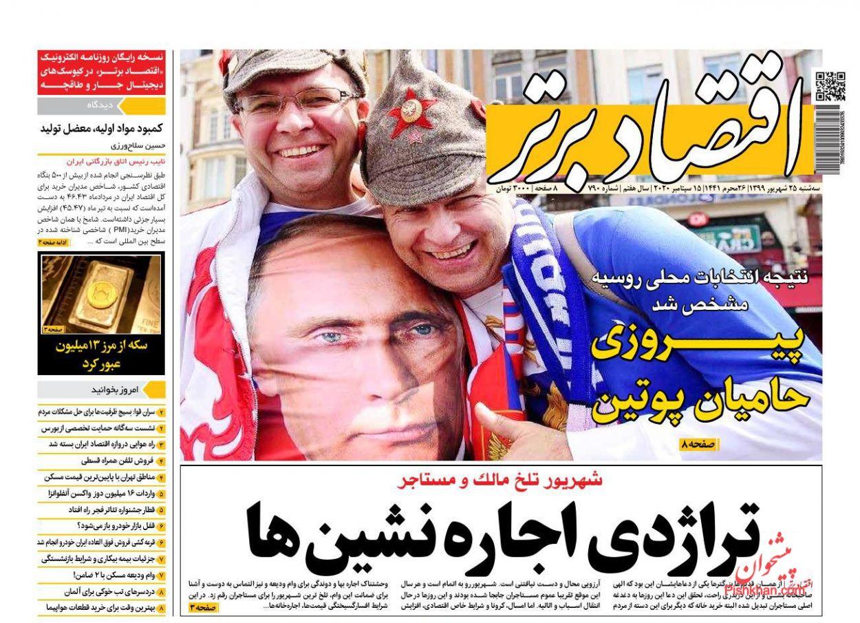 عناوین اخبار روزنامه اقتصاد برتر در روز سهشنبه ۲۵ شهریور