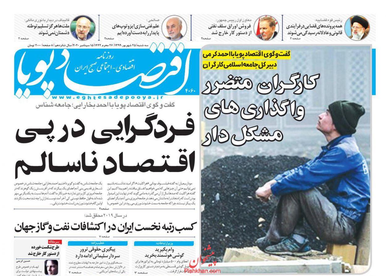عناوین اخبار روزنامه اقتصاد پویا در روز سهشنبه ۲۵ شهریور