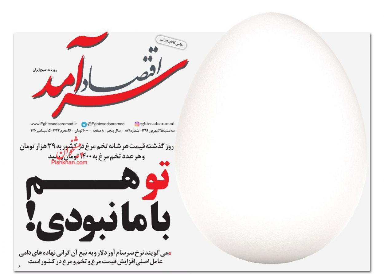 عناوین اخبار روزنامه اقتصاد سرآمد در روز سهشنبه ۲۵ شهريور