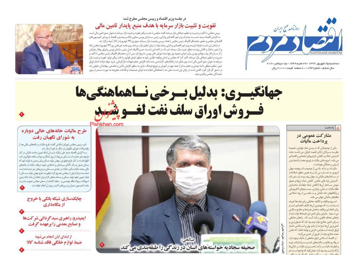 عناوین اخبار روزنامه اقتصاد مردم در روز سهشنبه ۲۵ شهريور