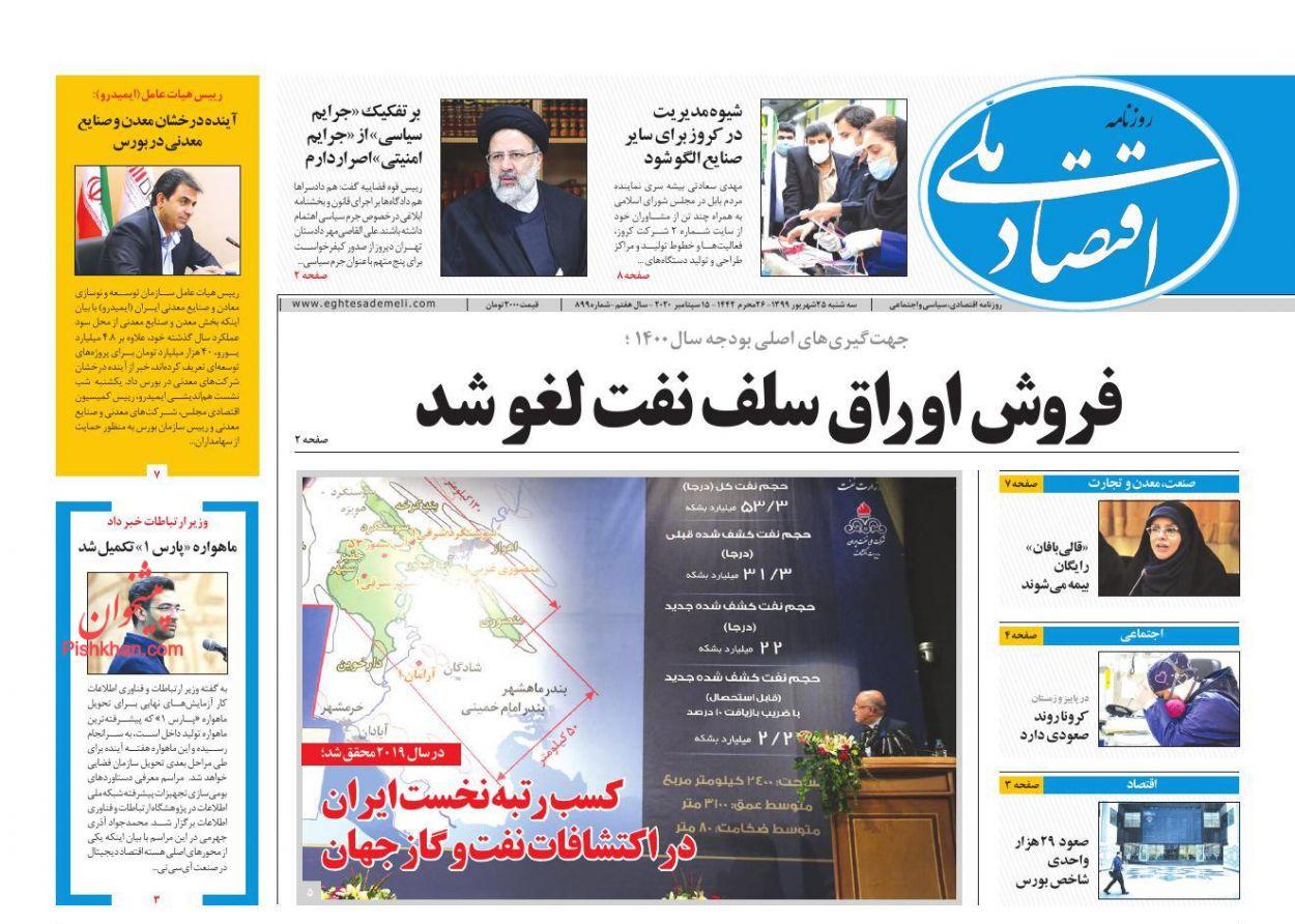 عناوین اخبار روزنامه اقتصاد ملی در روز سهشنبه ۲۵ شهریور