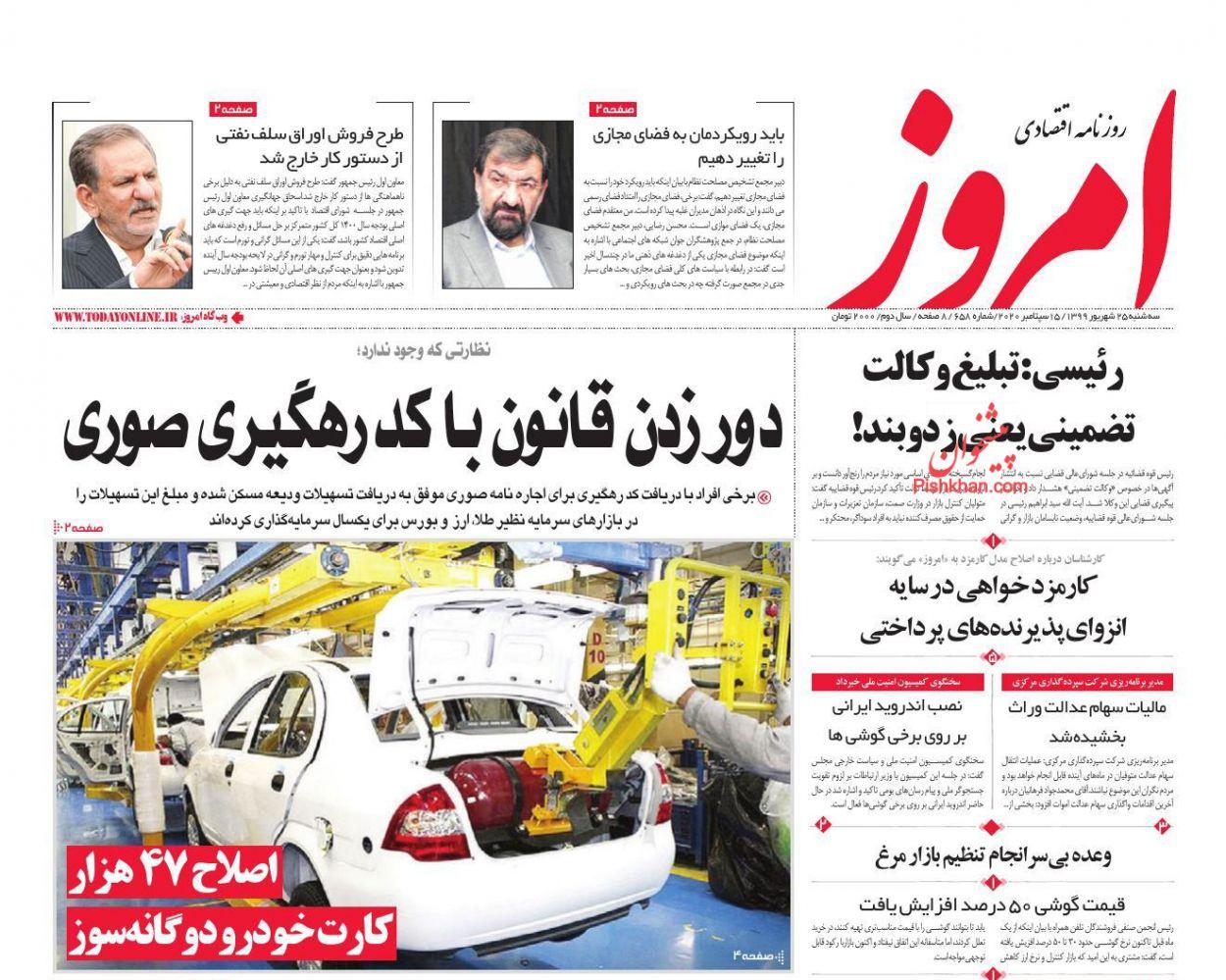 عناوین اخبار روزنامه امروز در روز سهشنبه ۲۵ شهريور