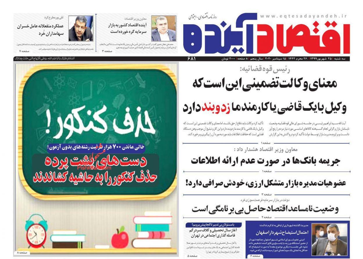 عناوین اخبار روزنامه اقتصاد آینده در روز سهشنبه ۲۵ شهريور