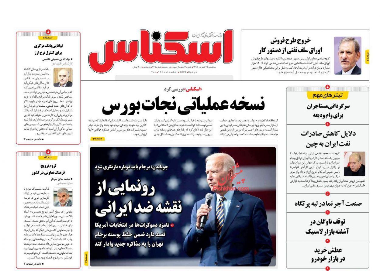 عناوین اخبار روزنامه اسکناس در روز سهشنبه ۲۵ شهريور