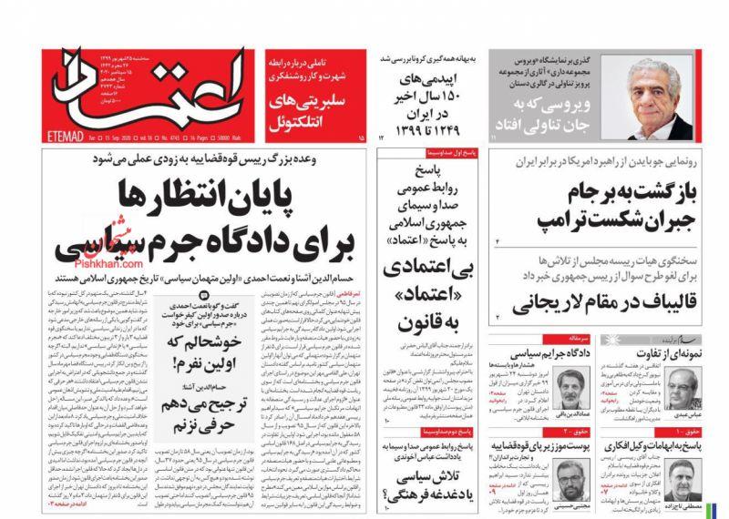 عناوین اخبار روزنامه اعتماد در روز سهشنبه ۲۵ شهريور