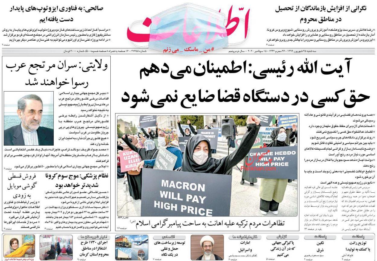 عناوین اخبار روزنامه اطلاعات در روز سهشنبه ۲۵ شهریور