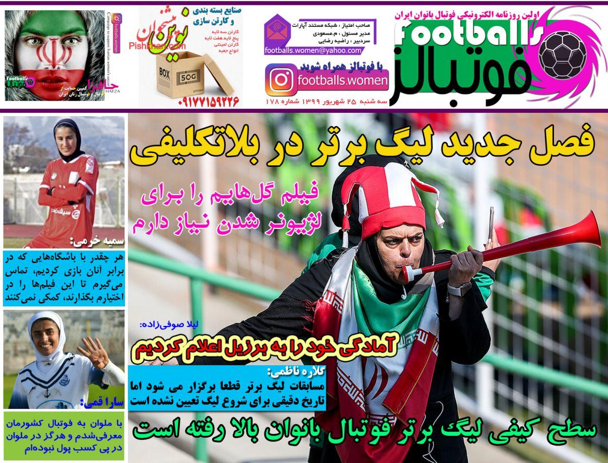 عناوین اخبار روزنامه فوتبالز در روز سهشنبه ۲۵ شهريور
