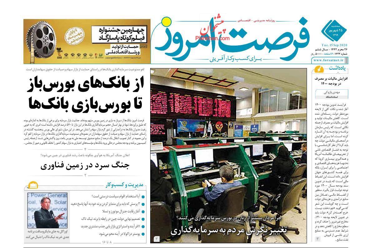 عناوین اخبار روزنامه فرصت امروز در روز سهشنبه ۲۵ شهريور