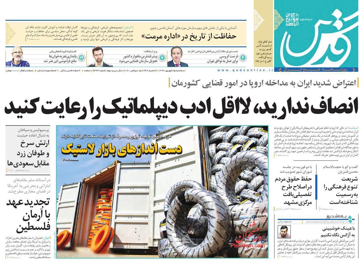 عناوین اخبار روزنامه قدس در روز سهشنبه ۲۵ شهریور