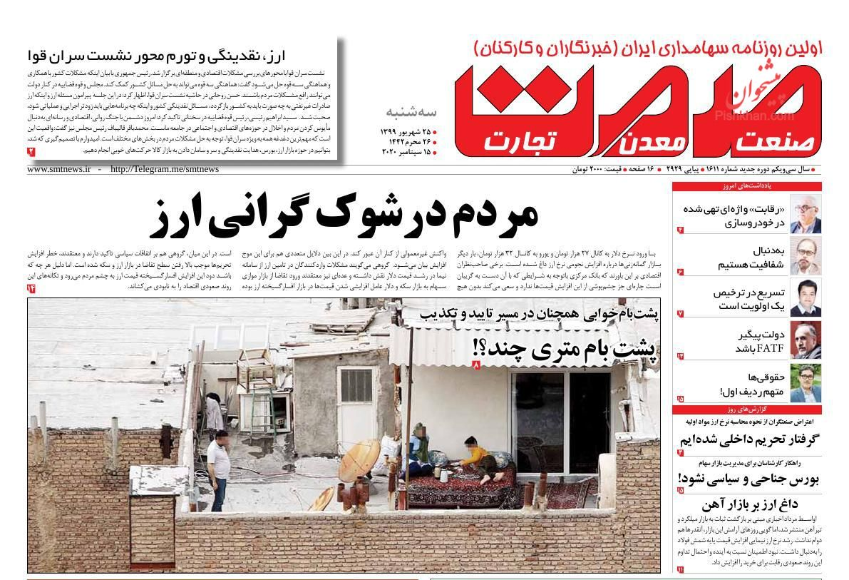 عناوین اخبار روزنامه صمت در روز سهشنبه ۲۵ شهریور