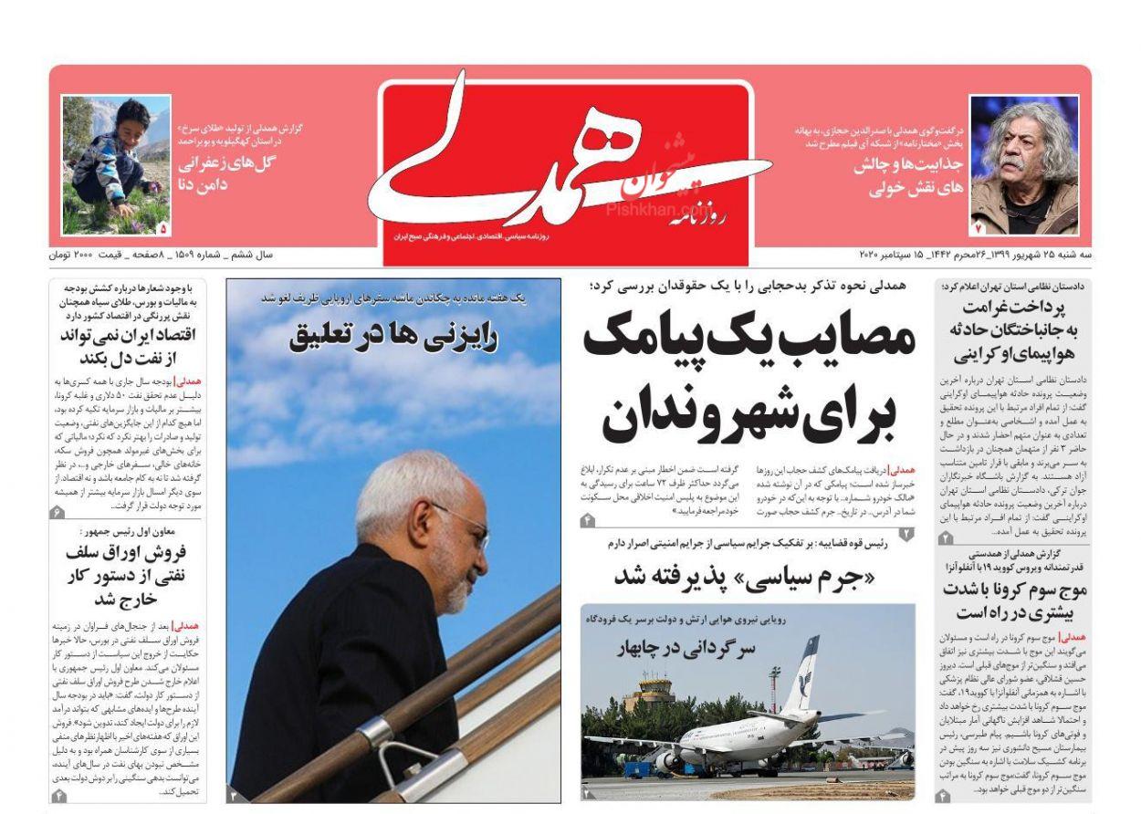 عناوین اخبار روزنامه همدلی در روز سهشنبه ۲۵ شهريور