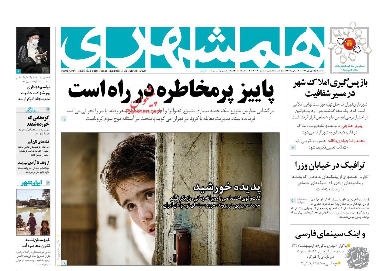 عناوین اخبار روزنامه همشهری در روز سهشنبه ۲۵ شهريور