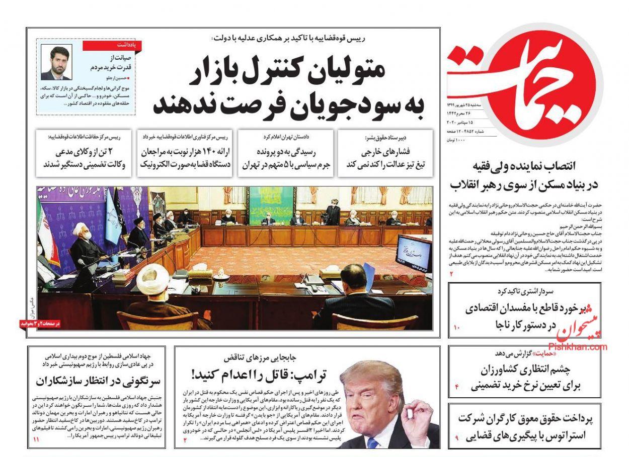 عناوین اخبار روزنامه حمایت در روز سهشنبه ۲۵ شهريور