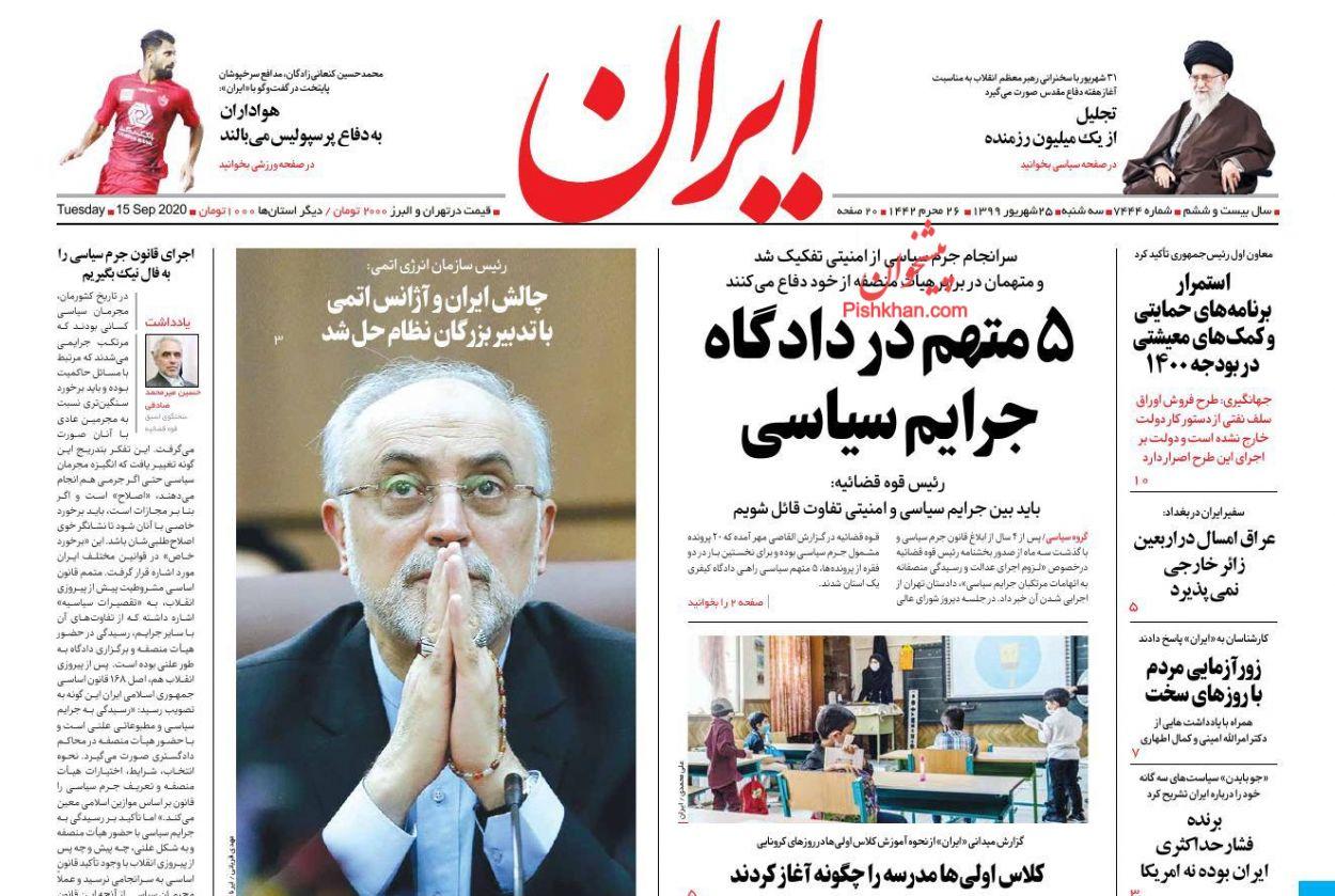 عناوین اخبار روزنامه ایران در روز سهشنبه ۲۵ شهریور