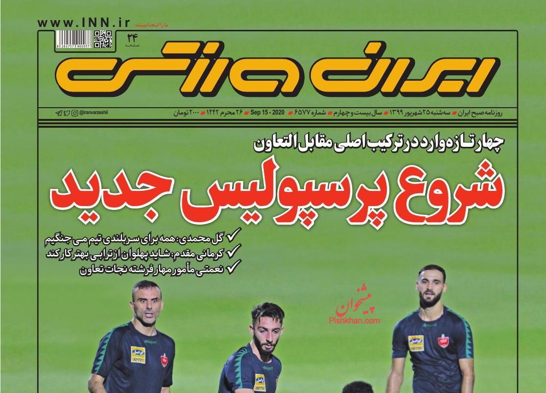 عناوین اخبار روزنامه ایران ورزشی در روز سهشنبه ۲۵ شهریور