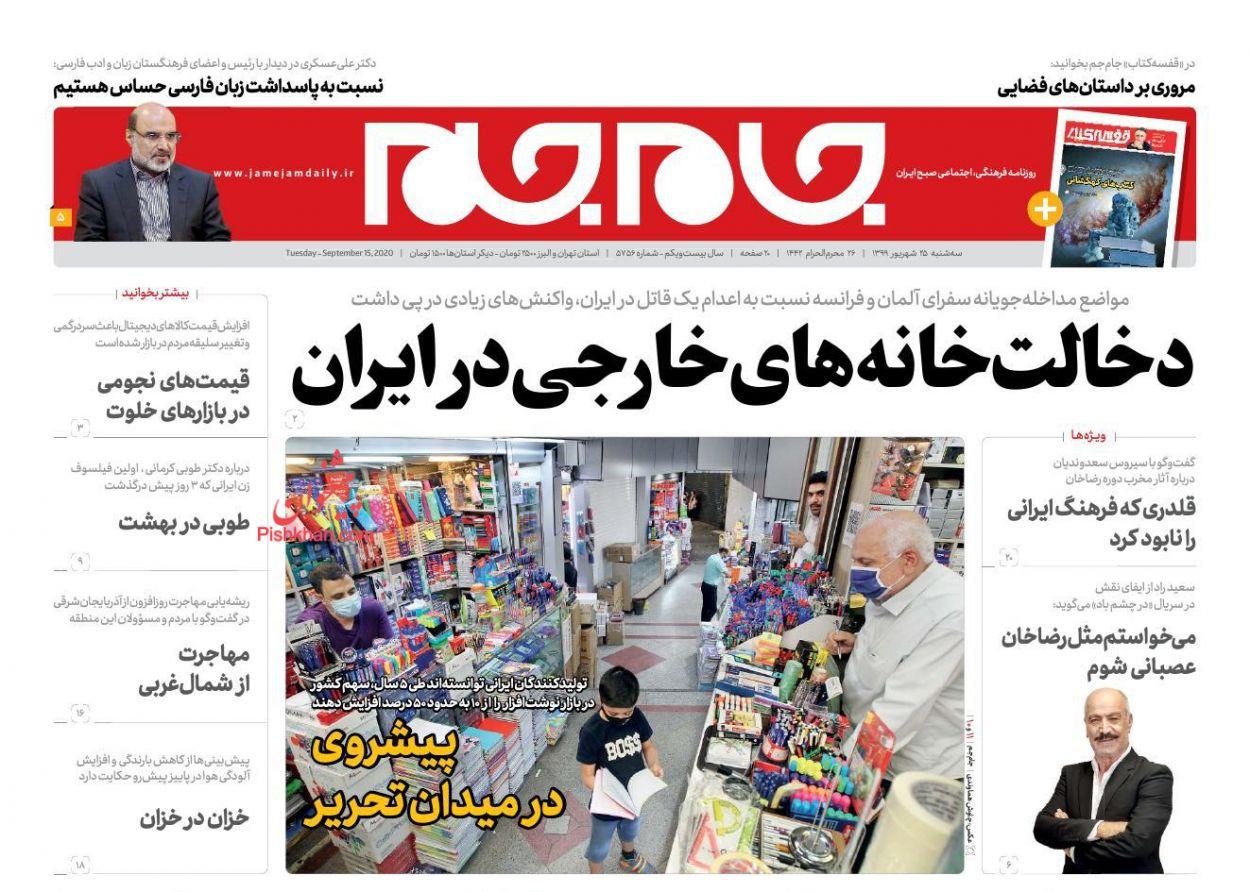 عناوین اخبار روزنامه جام جم در روز سهشنبه ۲۵ شهريور