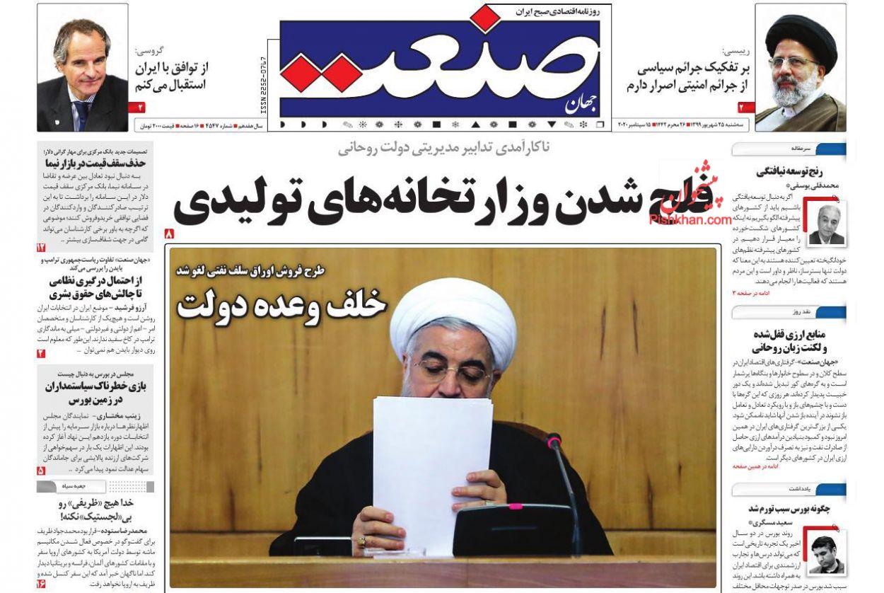 عناوین اخبار روزنامه جهان صنعت در روز سهشنبه ۲۵ شهریور