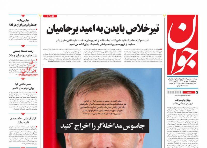 عناوین اخبار روزنامه جوان در روز سهشنبه ۲۵ شهريور