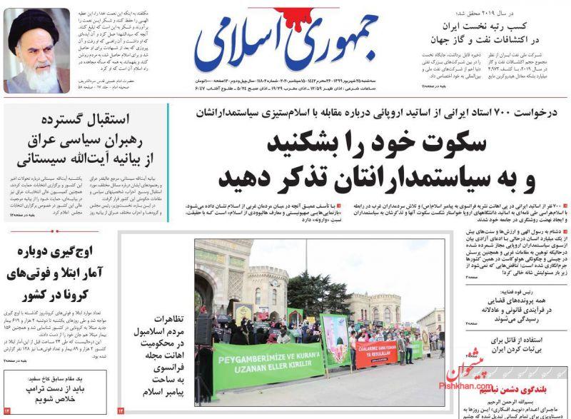 عناوین اخبار روزنامه جمهوری اسلامی در روز سهشنبه ۲۵ شهريور