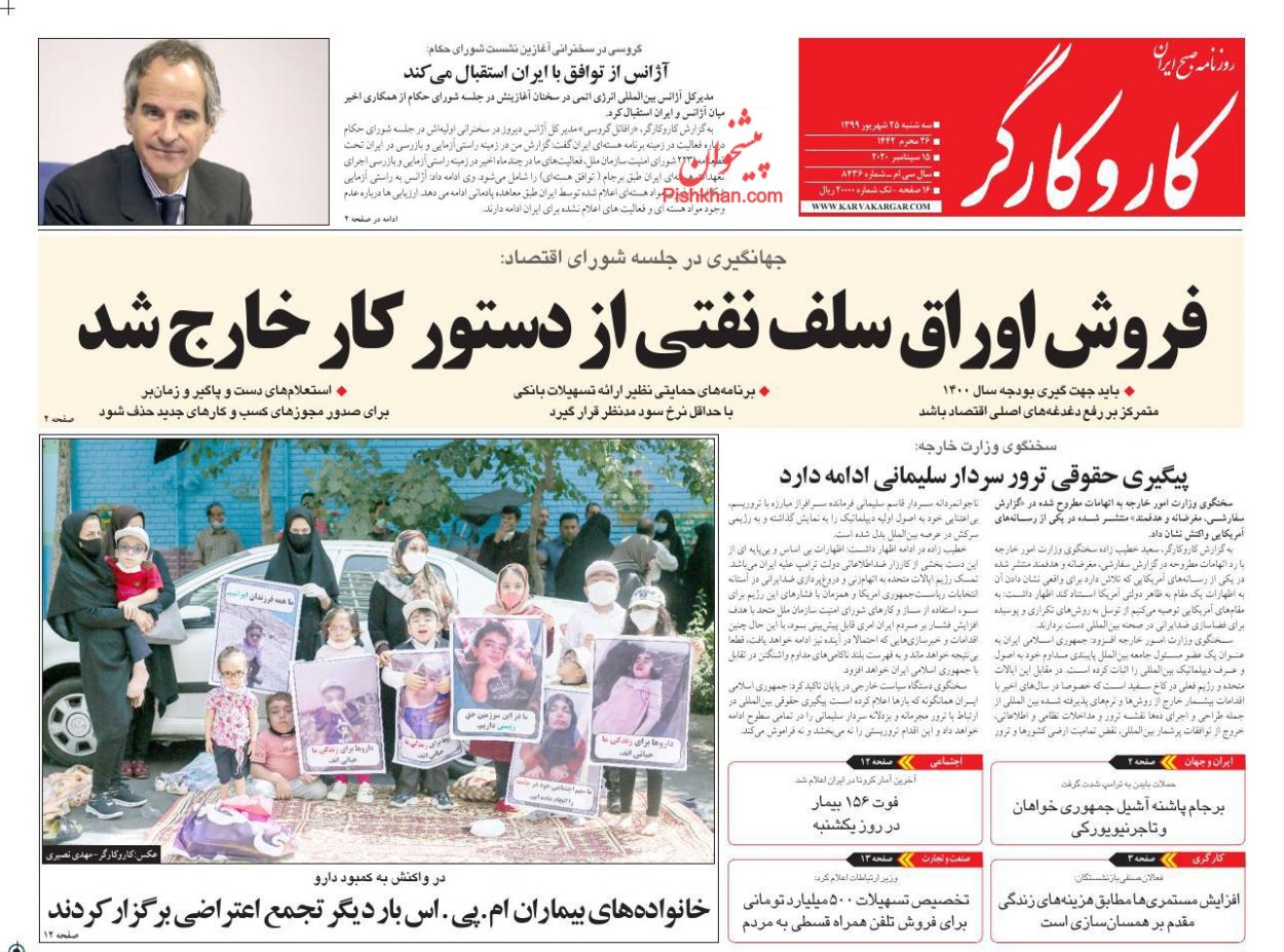 عناوین اخبار روزنامه کار و کارگر در روز سهشنبه ۲۵ شهريور