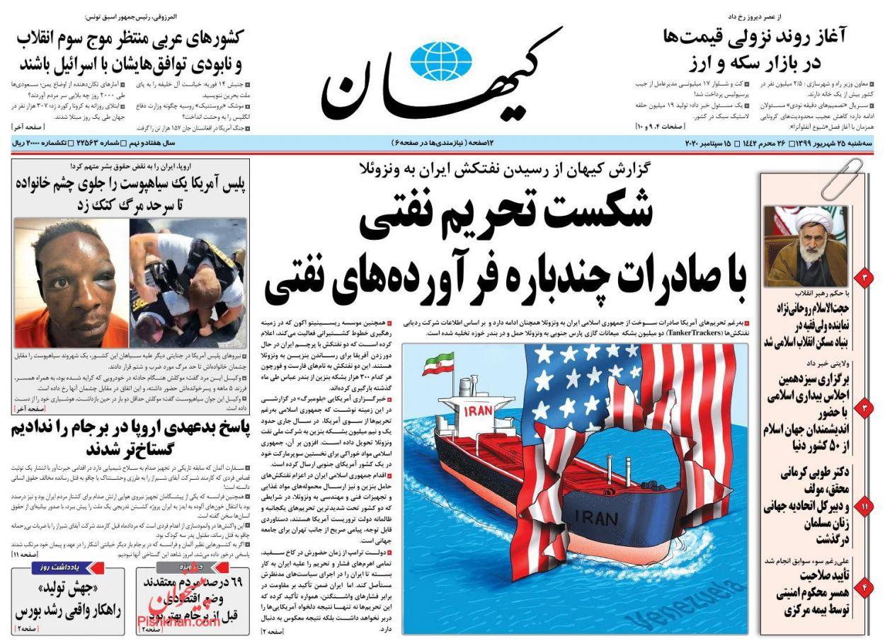 عناوین اخبار روزنامه کیهان در روز سهشنبه ۲۵ شهریور