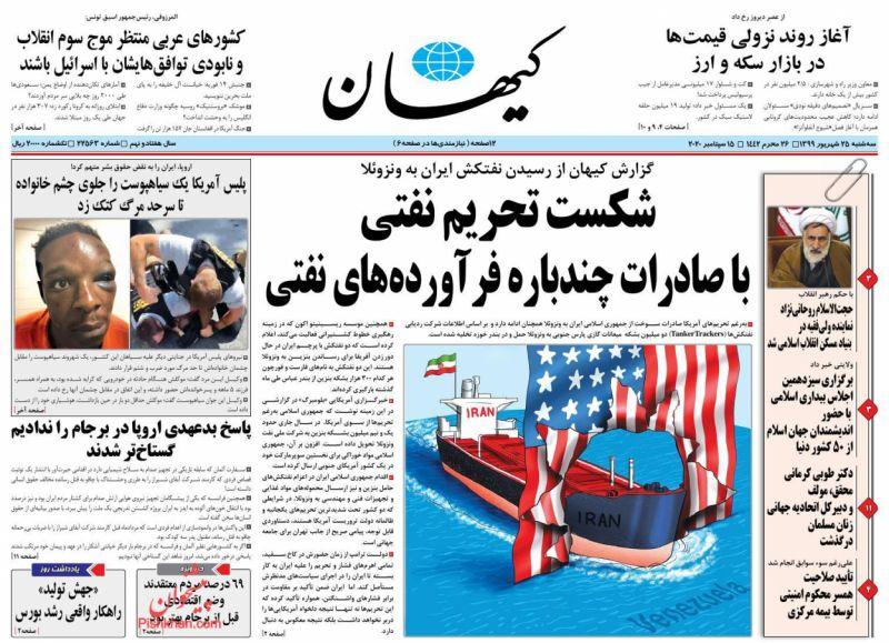 عناوین اخبار روزنامه کيهان در روز سهشنبه ۲۵ شهريور