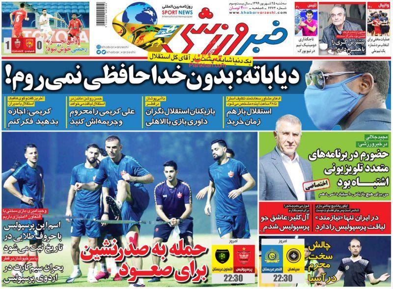 عناوین اخبار روزنامه خبر ورزشی در روز سهشنبه ۲۵ شهريور