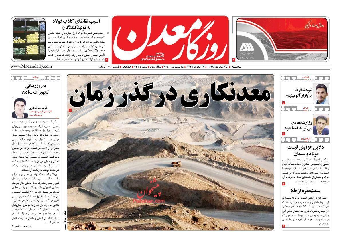 عناوین اخبار روزنامه روزگار معدن در روز سهشنبه ۲۵ شهریور