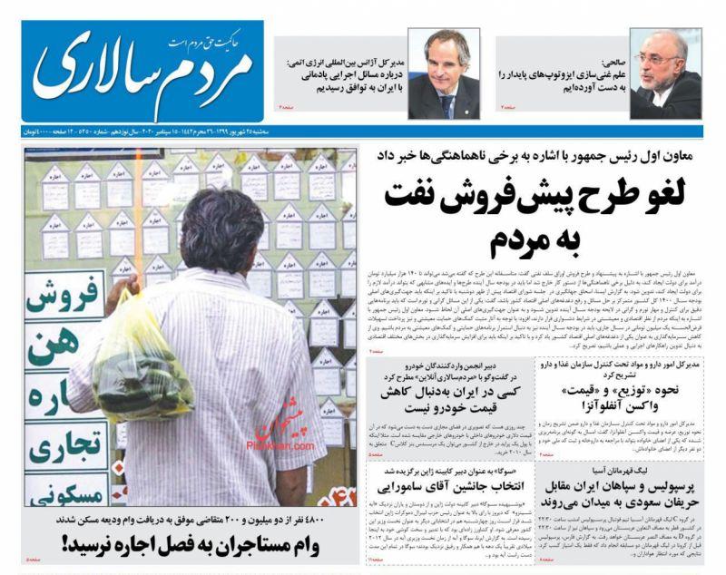عناوین اخبار روزنامه مردم سالاری در روز سهشنبه ۲۵ شهريور