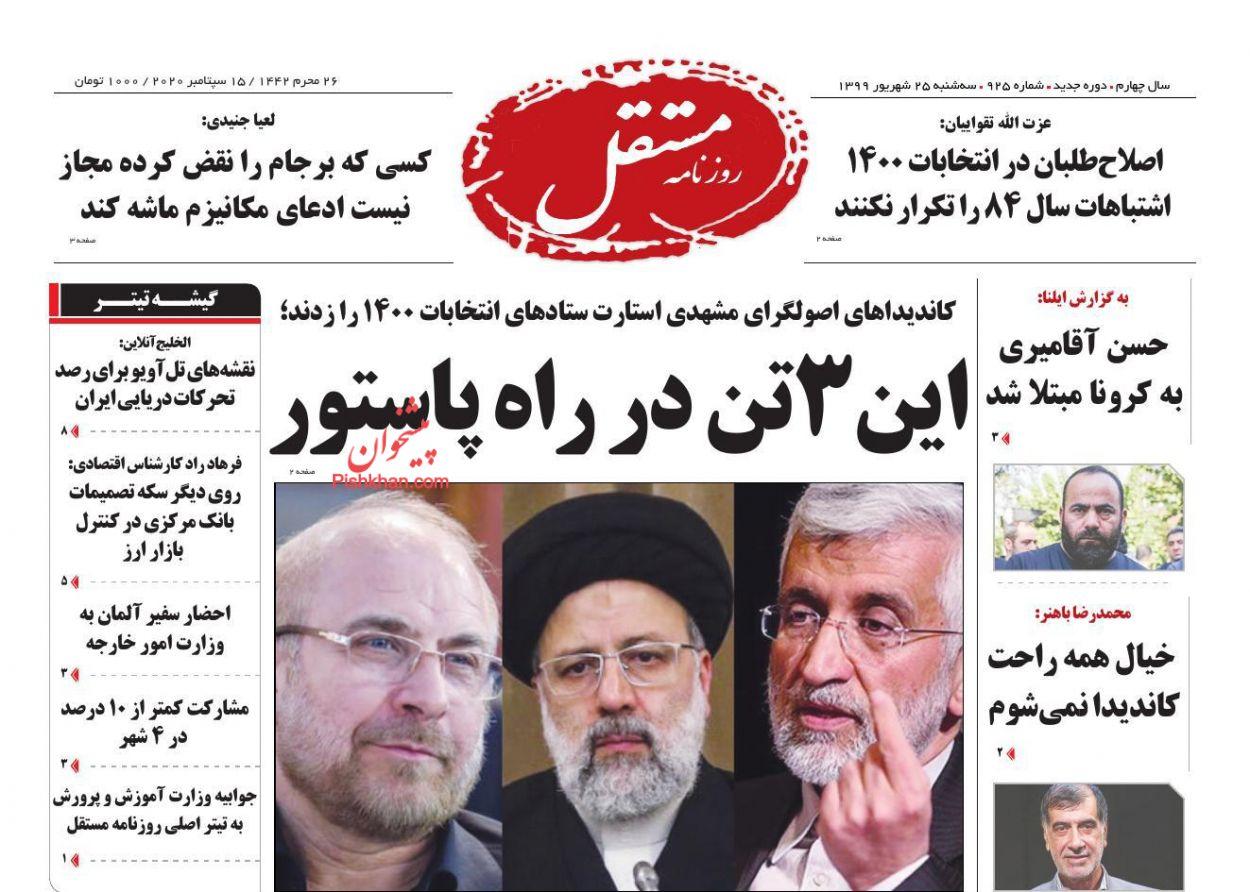 عناوین اخبار روزنامه مستقل در روز سهشنبه ۲۵ شهريور