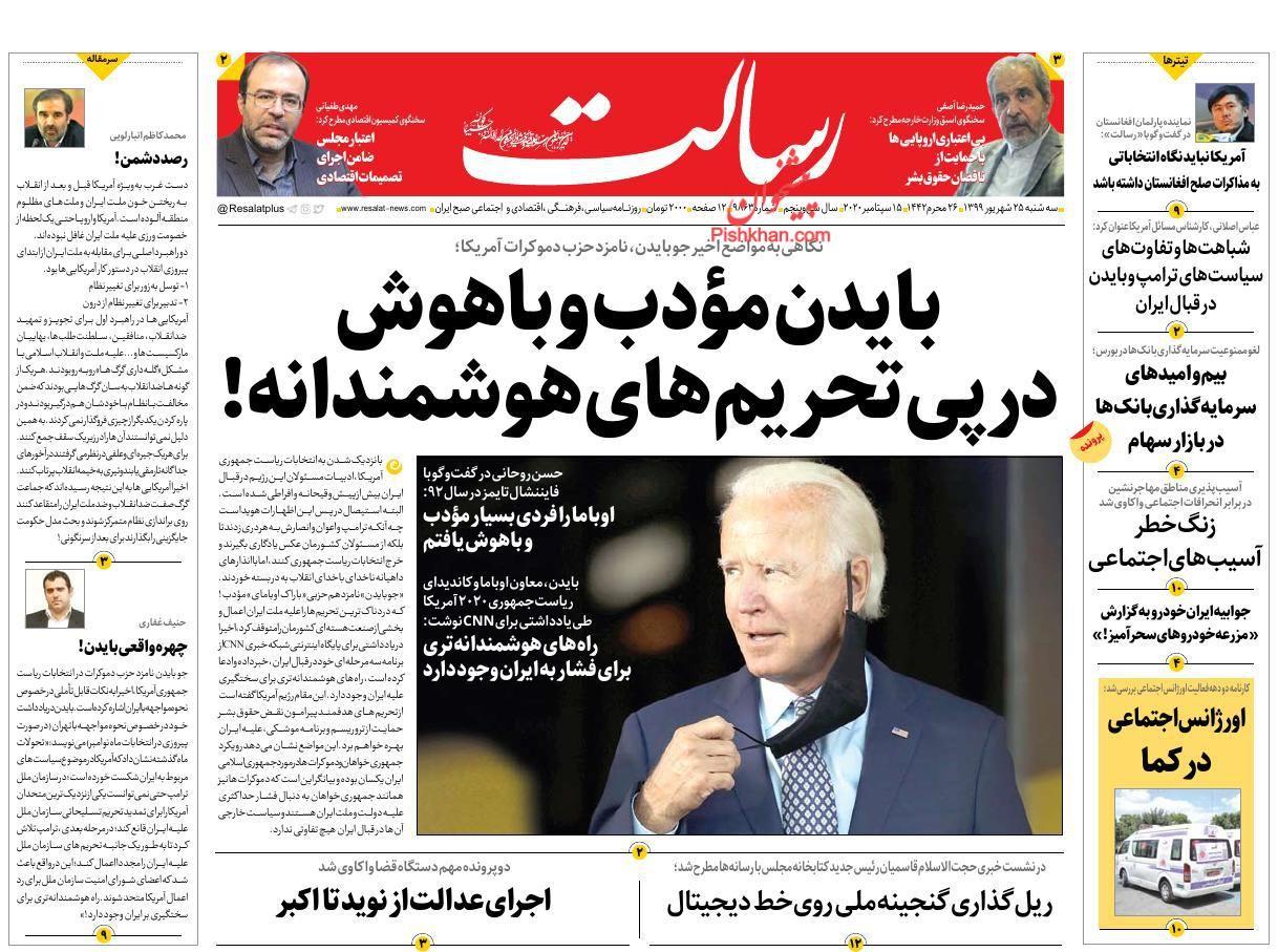 عناوین اخبار روزنامه رسالت در روز سهشنبه ۲۵ شهريور