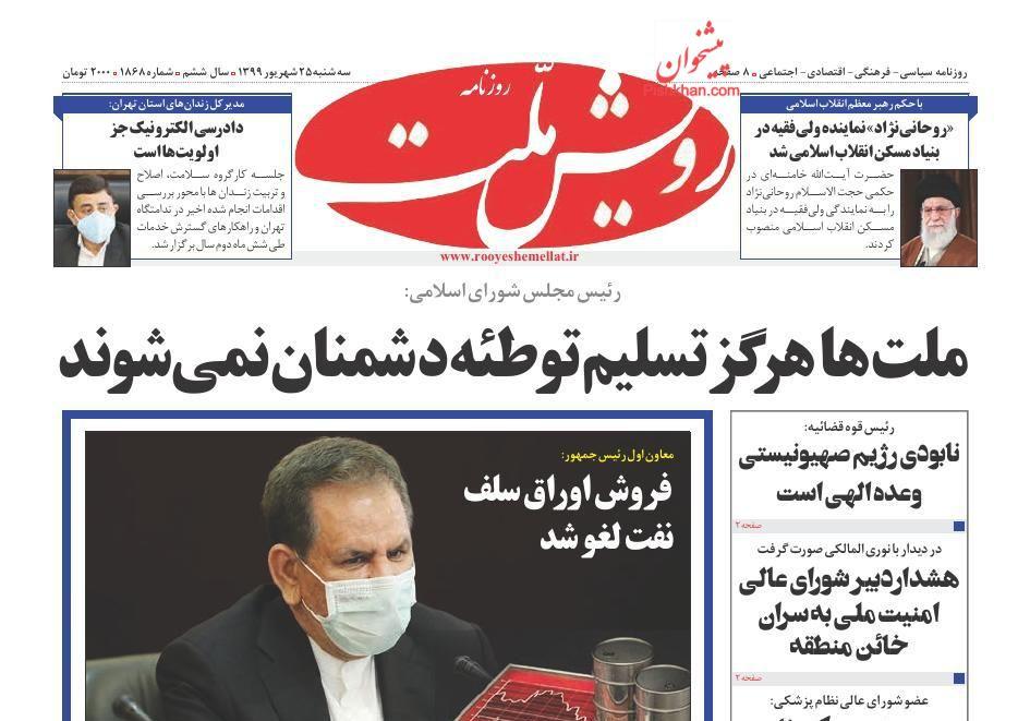عناوین اخبار روزنامه رویش ملت در روز سهشنبه ۲۵ شهريور