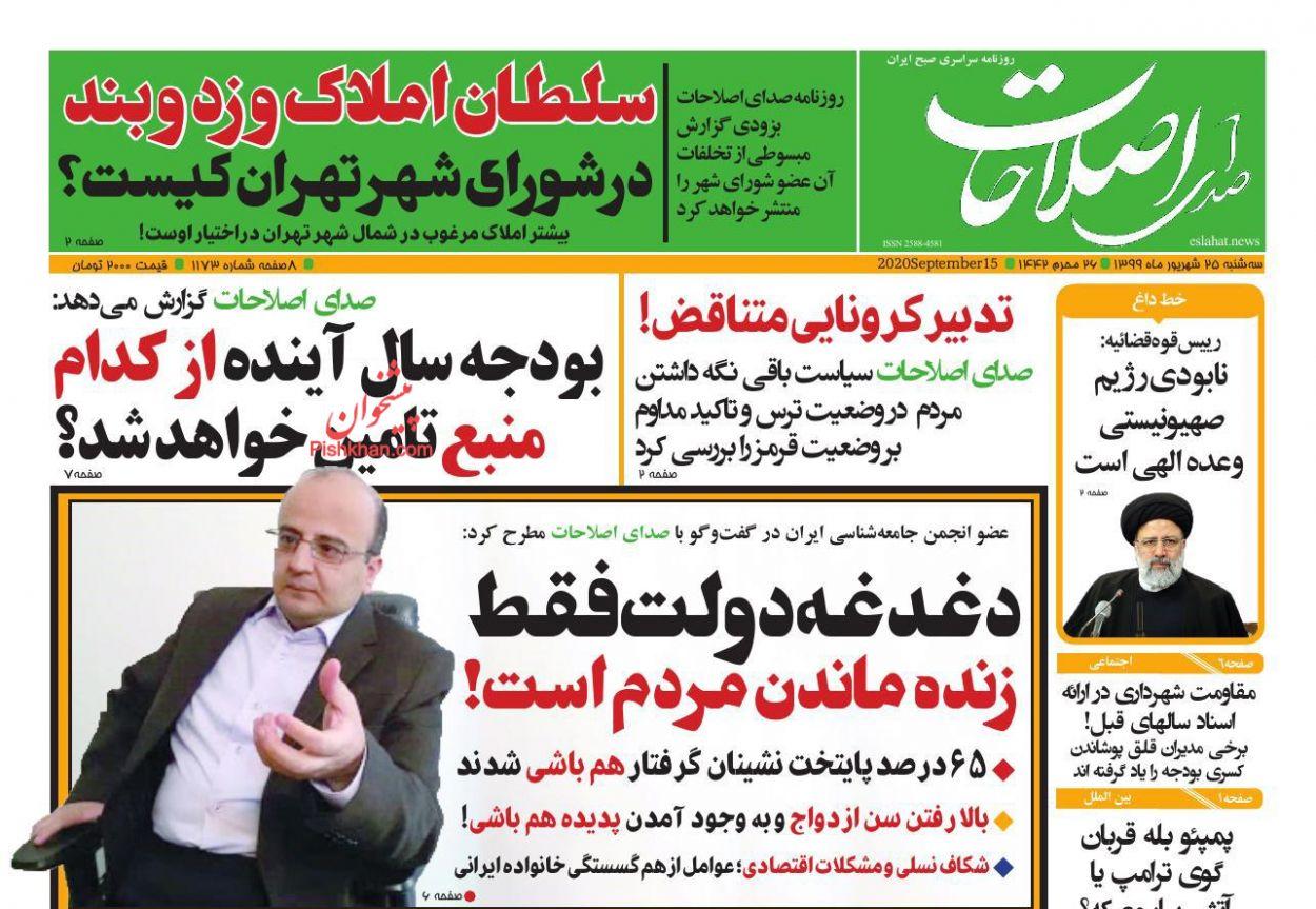 عناوین اخبار روزنامه صدای اصلاحات در روز سهشنبه ۲۵ شهریور